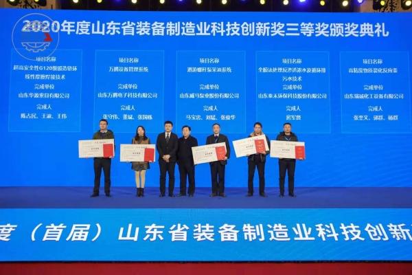 山东瑞诚化工设备有限公司荣获2020年度山东省装备制造业科技创新奖